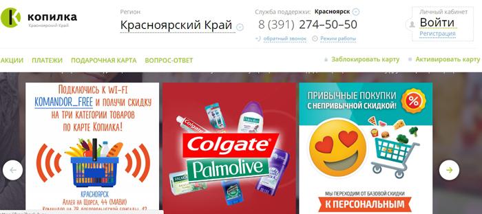 Сайт программы Копилка