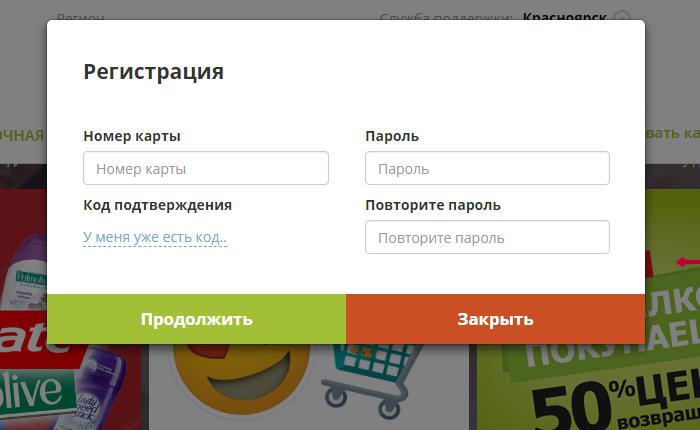 Регистрации на сайте Копилка