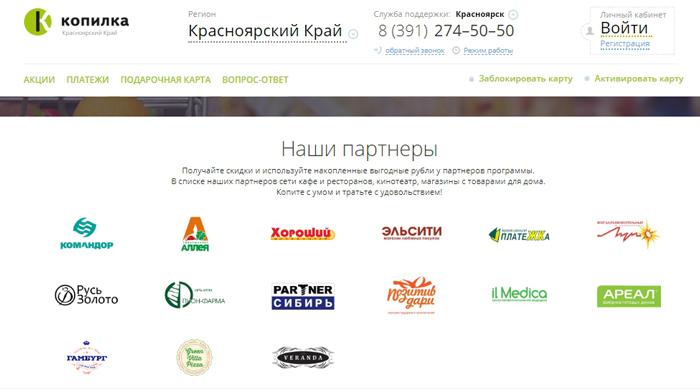 Магазины партнеры Копилки