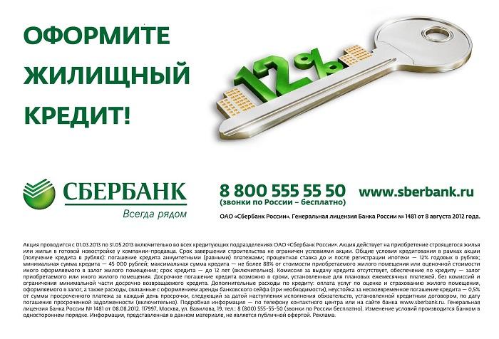 Изображение - Минимальный кредит в сбербанке наличными Minimalnaya-summa-kredita-v-Sberbanke-3