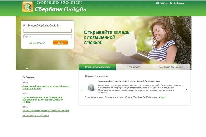 Изображение - Оплата по уин сбербанк онлайн Oplata-po-UIN-v-Sberbank-onlajn-1