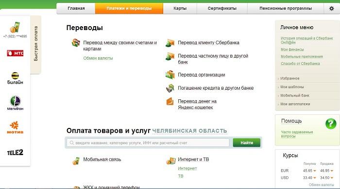 Изображение - Оплата по уин сбербанк онлайн Oplata-po-UIN-v-Sberbank-onlajn-3