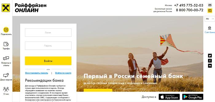 Авторизация в интернет-банкинге