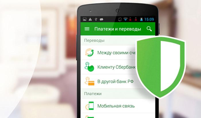 Изображение - Не работает мобильное приложение сбербанк онлайн - что делать Pochemu-ne-rabotaet-Sberbank-onlajn-na-telefone-3