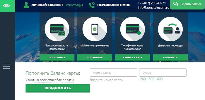 Сайт Зонателеком