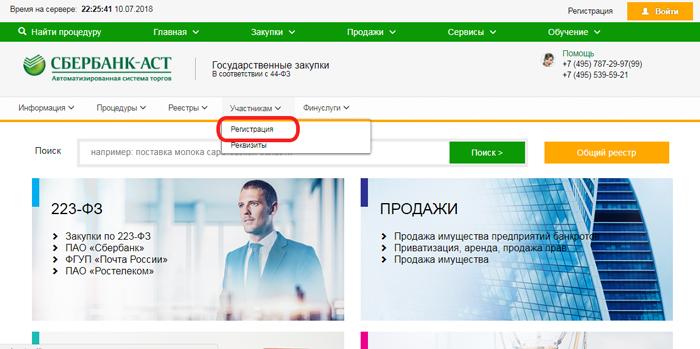 Регистрация на ЭТП сбербанк АСТ