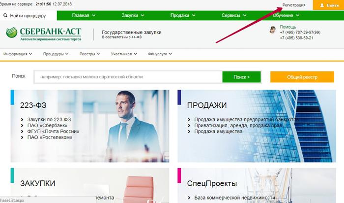 Как зарегистрироваться на Сбербанк АСТ
