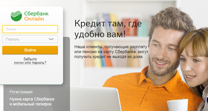 Выписка через Сбербанк онлайн