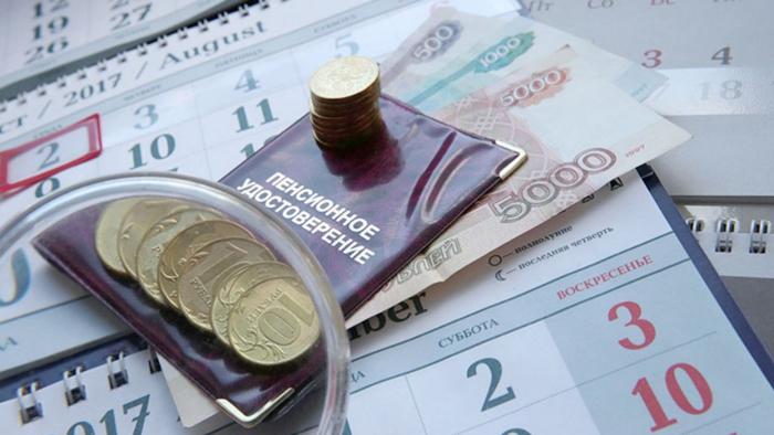 Реализауцигя пенсионной реформы