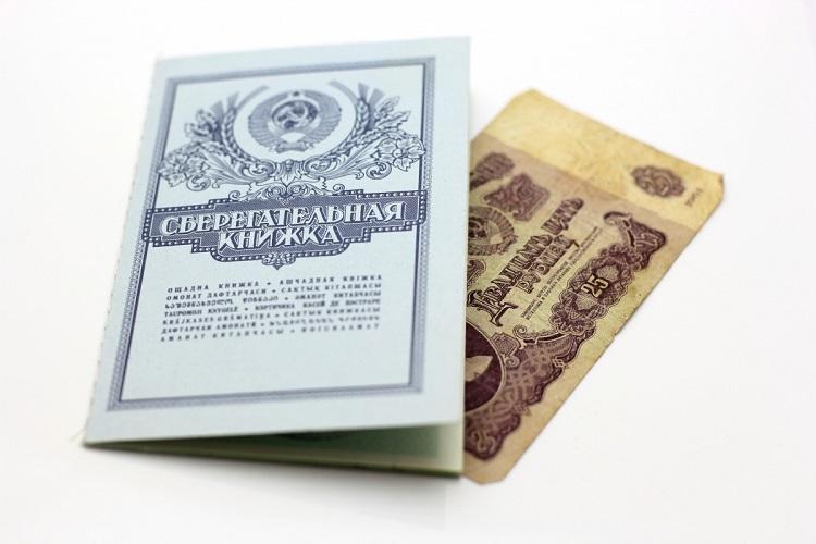 Книжка СССР