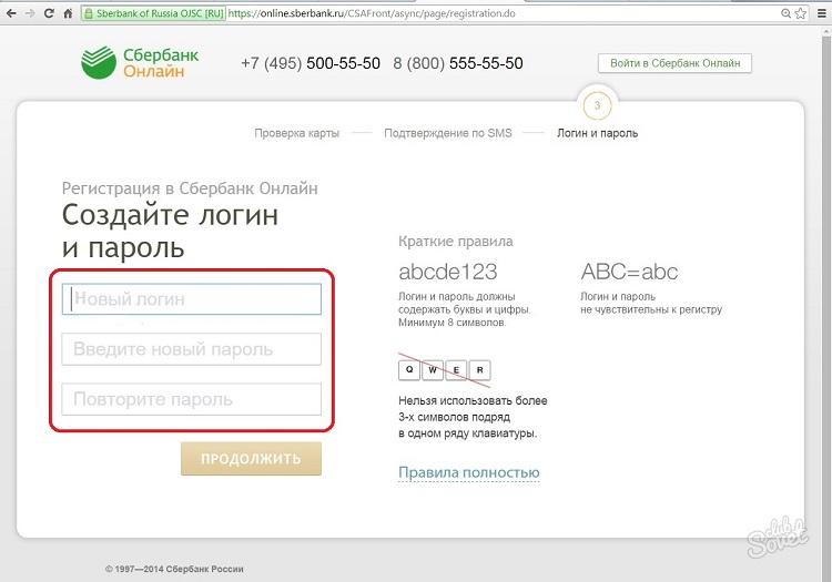 Сайт сервиса Сбербанка