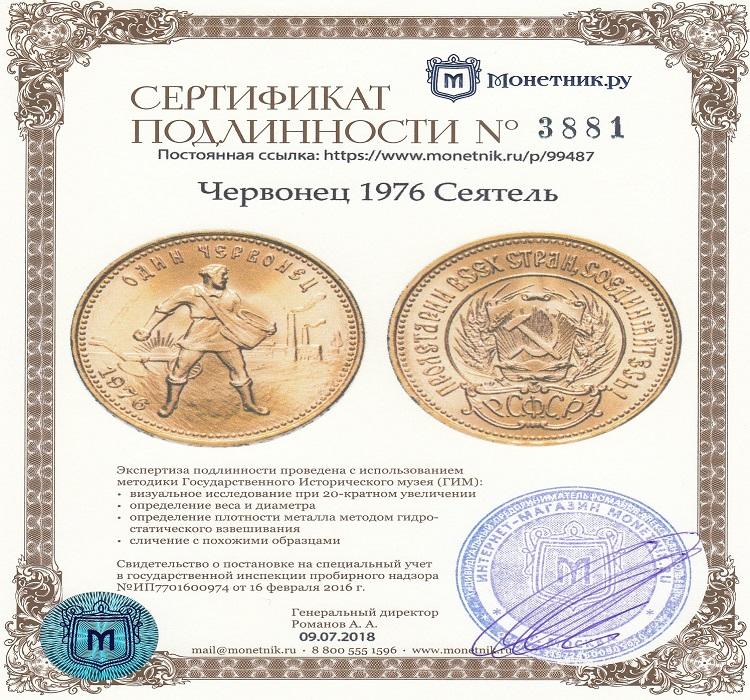 Сертификат на монету