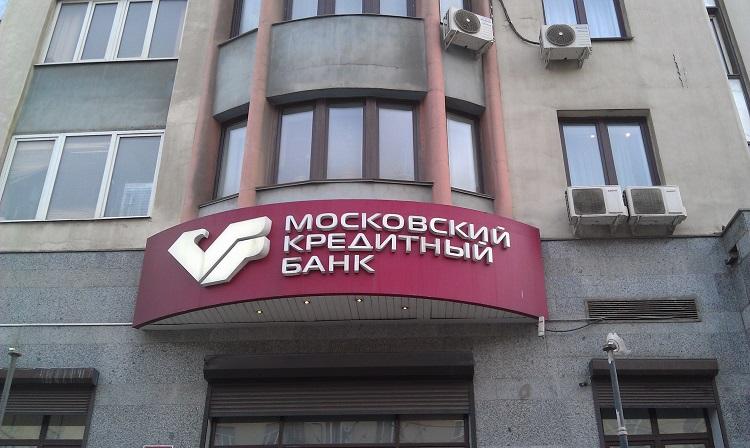 Офис МКБ