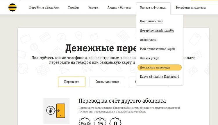 Сайт Билайна