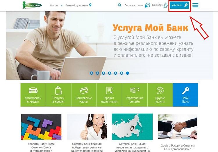 Сайт Сетелем