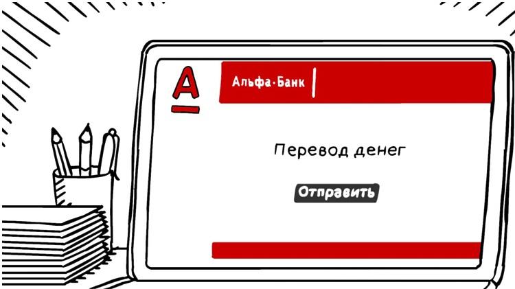 Альфа Клик