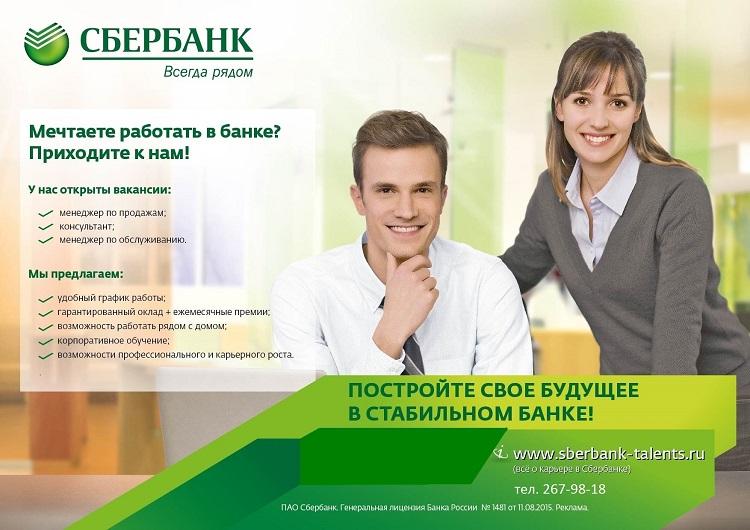 Вакансии Сбербанка
