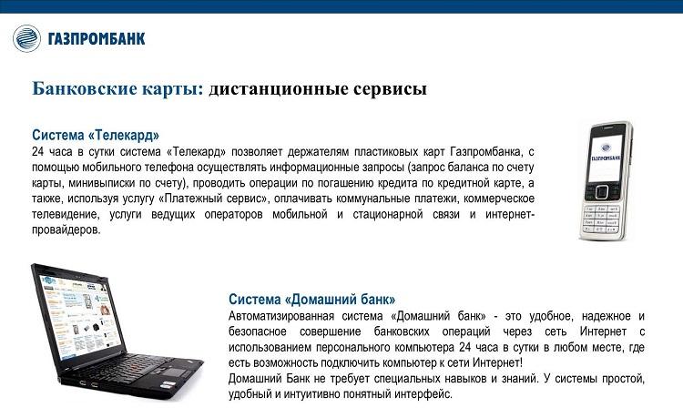 Сервисы банка