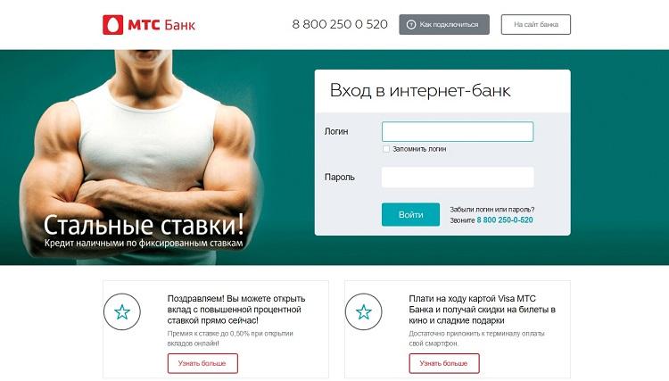 Сайт МТС Банк