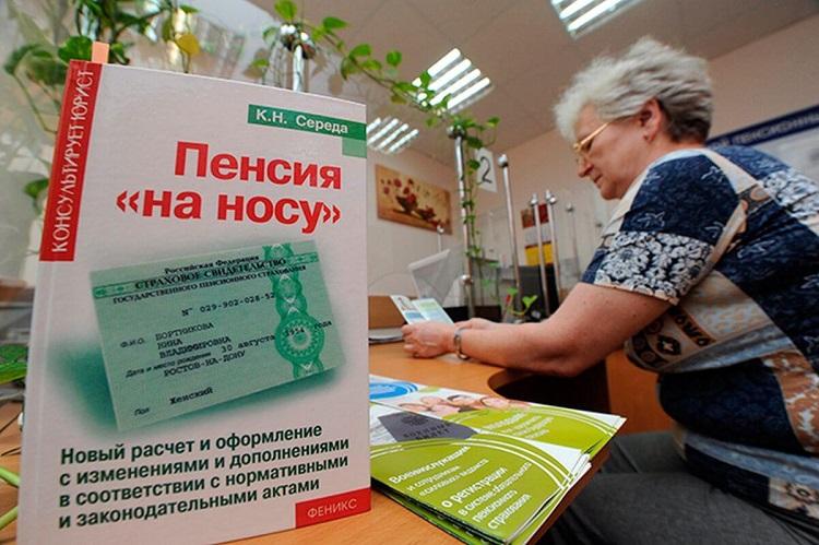 Оформление пенсионной программы