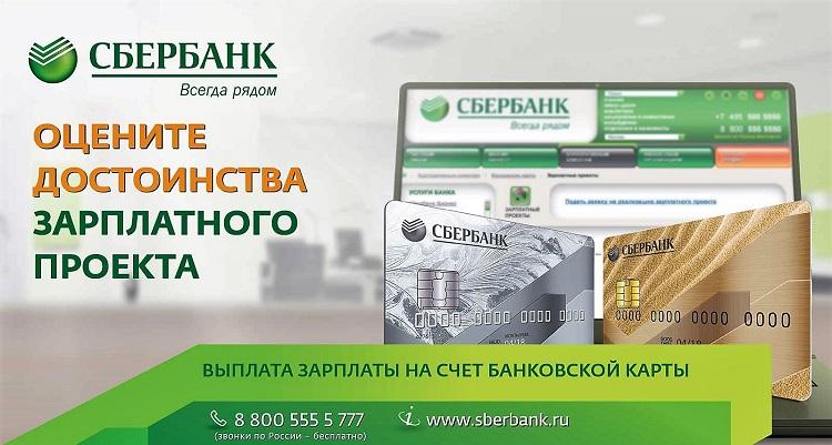 Проект Сбербанка