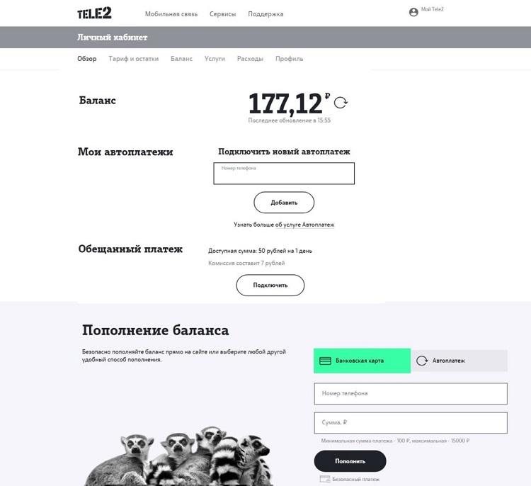 Сайт оператора