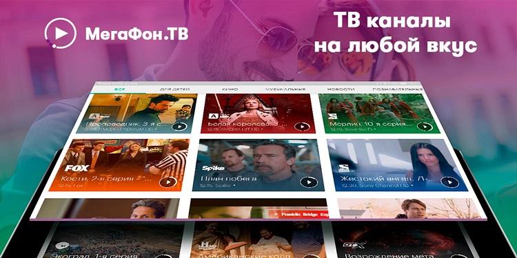 Каналы Мегафон ТВ