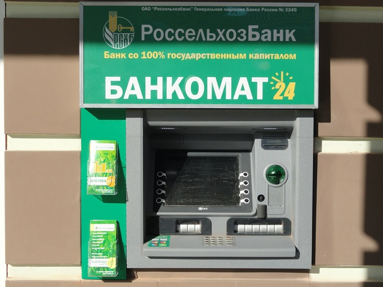Банкомат РСХБ
