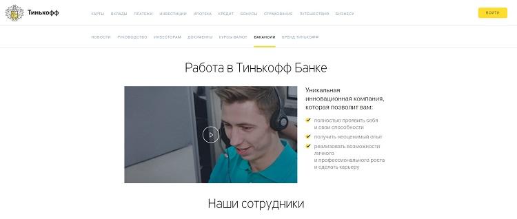 Сайт Тинькофф