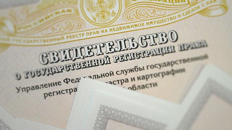 Свидетельство регистрации собственности