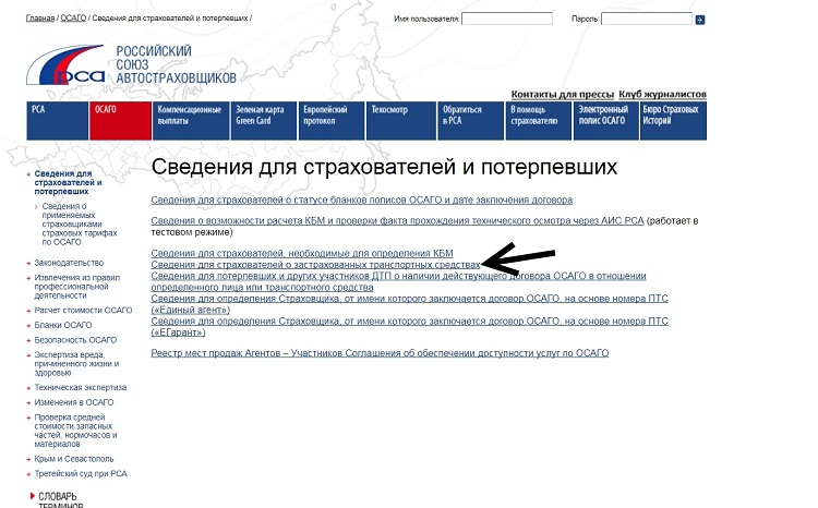 Сайт РСА