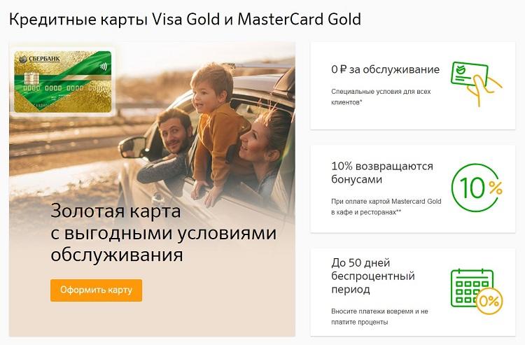 банк оставить заявку кредитную карту intel r