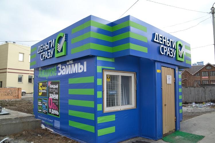 Офис МФО