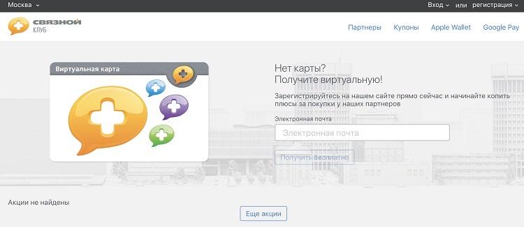 Сайт Связного