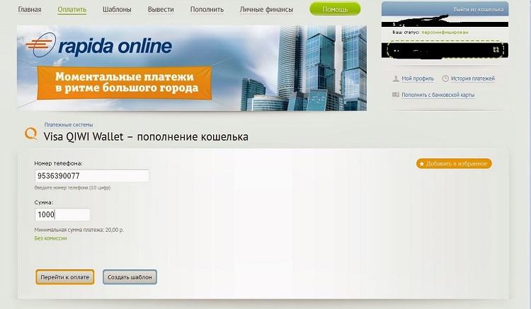 Сайт Рапиды