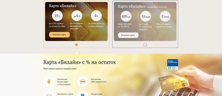 Сайт Билайн