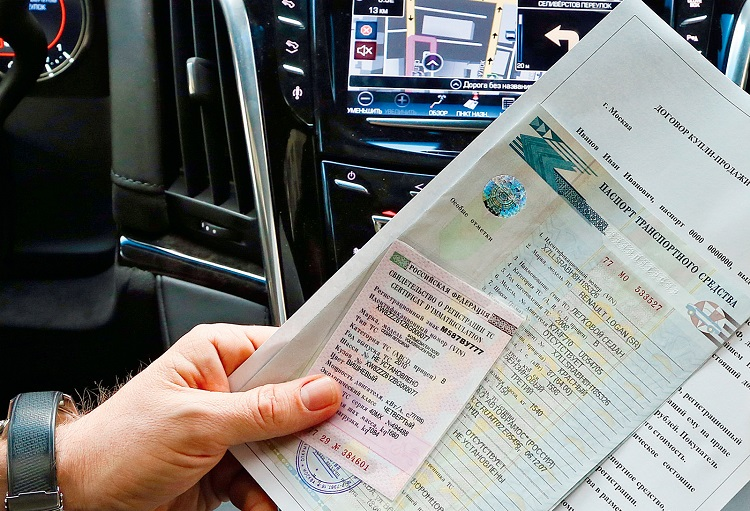 Документы на машину