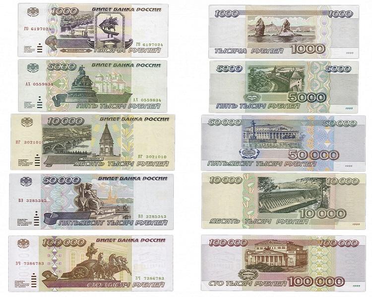 Изображение - Когда была деноминация рубля в россии Kogda-byli-milliony-rublej-v-Rossii-1