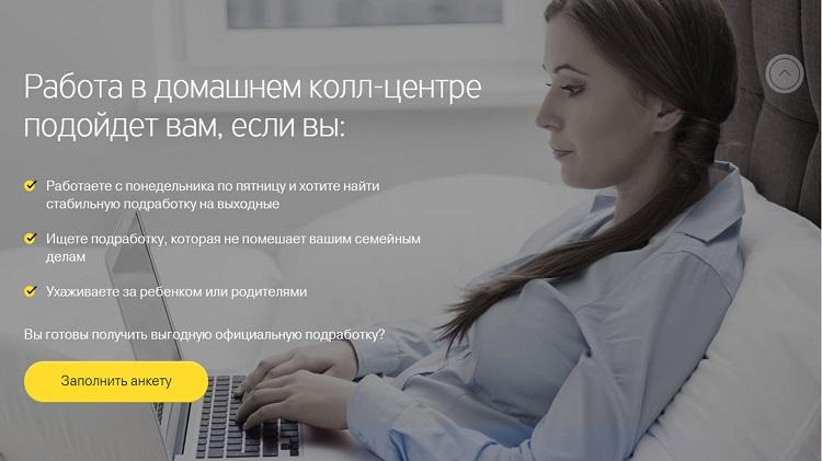 Удаленная работа в колл-центре банка работа в интернет-магазине удаленно вакансии москва