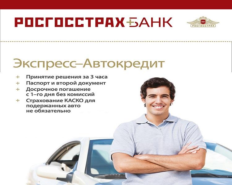 Автокредит от банка
