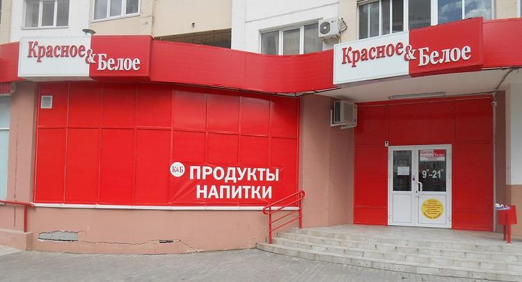 Магазин Красное и Белое