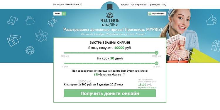заявки на кредит онлайн с моментальным решением уравнения