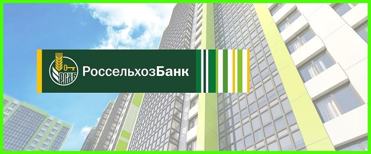 Ипотека банка