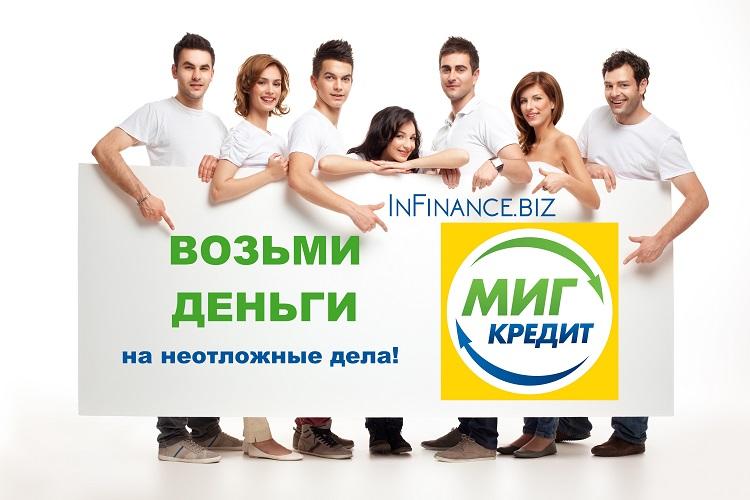 Микрофинансовая организация