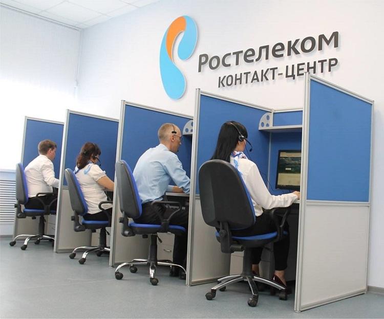 Контактный центр