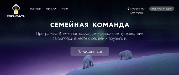 Сайт Роснефти