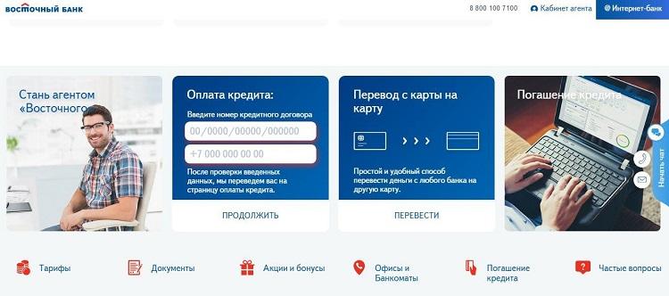 оплатить онлайн кредит восточный экспресс банк