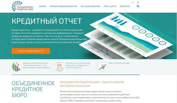 Государственный реестр Бюро кредитных историй