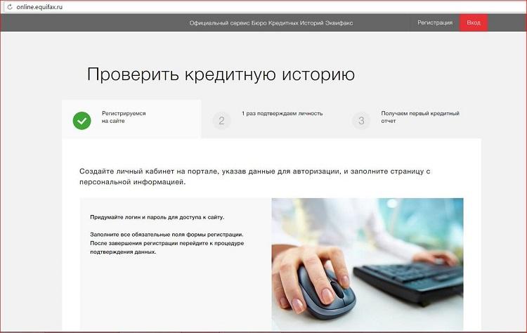 Сколько бюро кредитных историй в России