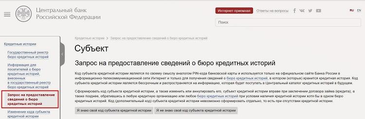 Центральный каталог кредитных историй центрального банка россии